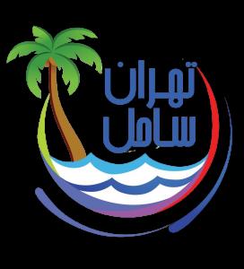 تهران ساحل